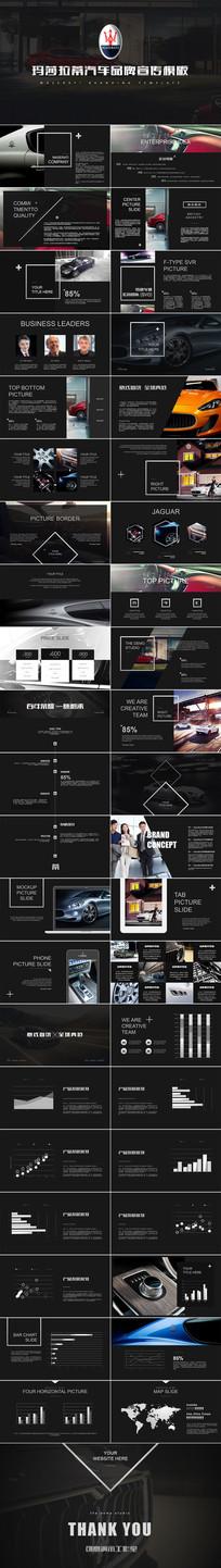 玛莎拉蒂汽车品牌营销策划PPT模版