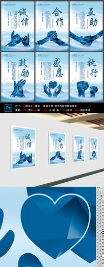 企业文化模板设计素材文化墙标语