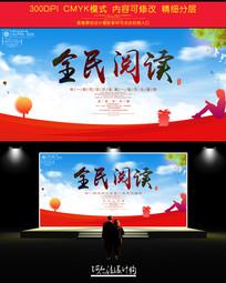 全民阅读书香中国海报