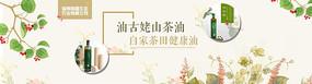 山茶油宣传海报