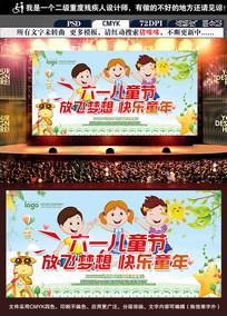 少儿才艺大赛六一儿童节海报设计模板