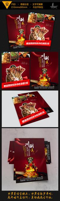 烧烤火锅宣传单页