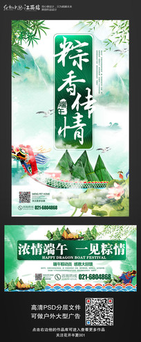 时尚大气端午节促销海报设计