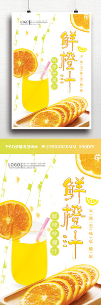 时尚饮品店鲜榨果汁柠檬汁宣传海报
