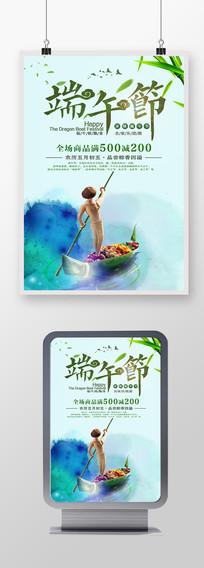 水彩端午节促销活动海报模板设计