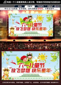 水彩风快乐六一六一儿童节海报设计