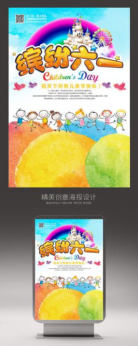 下载收藏 水彩风快乐六一六一儿童节海报设计 下载收藏 六一儿童节