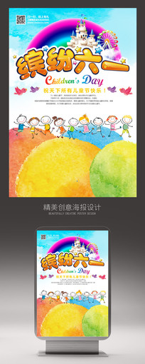 水彩缤纷六一儿童节海报下载
