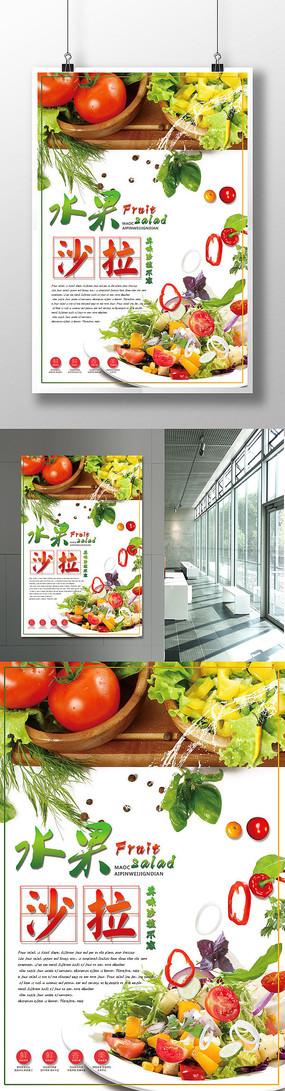 水果蔬菜沙拉海报设计