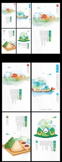 水墨中国风端午节文化海报