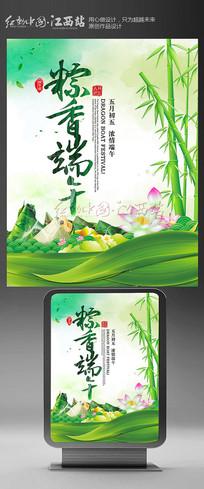 水墨中国风粽香端午节宣传海报设计