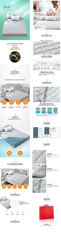 洗护二合一床垫床上用品详情页