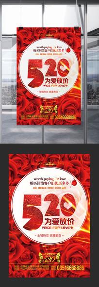 喜庆大气520促销广告海报
