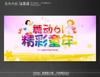 幼儿园六一儿童节文艺演出舞台背景图