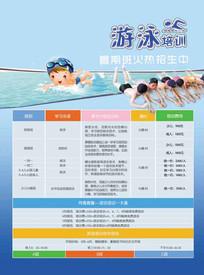 游泳培训海报设计
