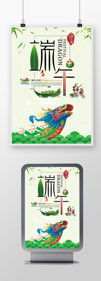 中国风创意端午节海报模板设计