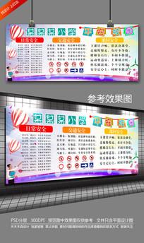 中小学平安校园教育宣传栏