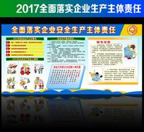 2017安全生产月宣传画安全发展展板