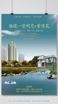 2017蓝色欧式房地产宣传海报