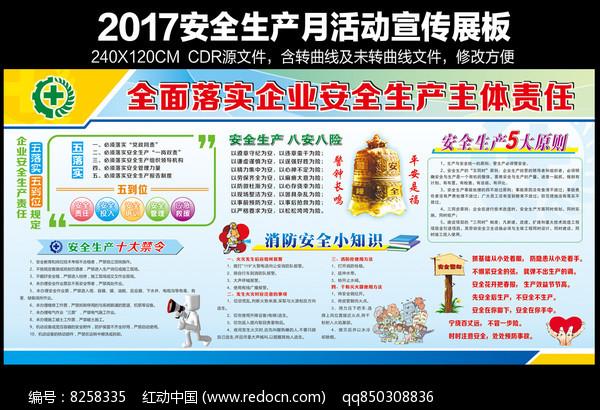2017年安全生产月活动展板图片