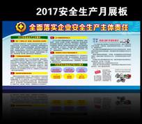 2017年安全生产月宣传展板