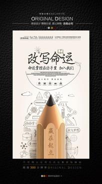 2017暑假班招生海报设计