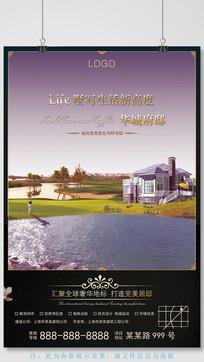 2017紫色欧式房地产海报