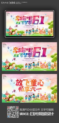 61儿童节快乐活动背景