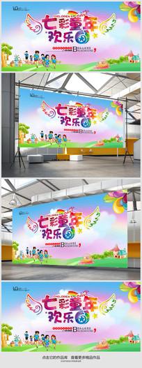 61儿童节文艺表演舞台背景板
