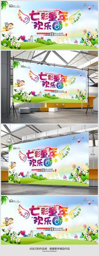 61儿童节舞台背景设计