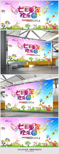 炫彩卡通六一儿童节晚会文艺汇演