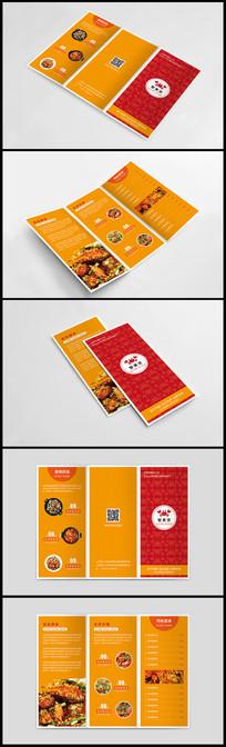 餐厅通用菜单三折页