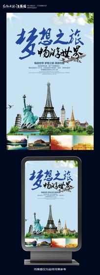 畅游世界梦想之旅海报设计