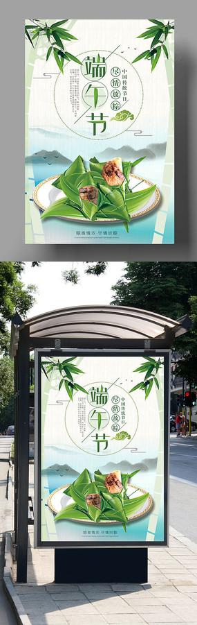 创意端午节粽子促销海报