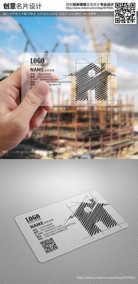 创意建筑装潢房地产透明名片设计