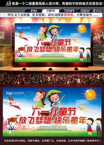 创意六一儿童节宣传海报设计