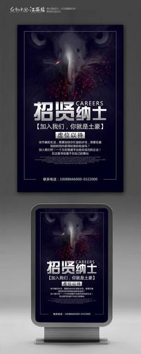 创意招贤纳士宣传海报