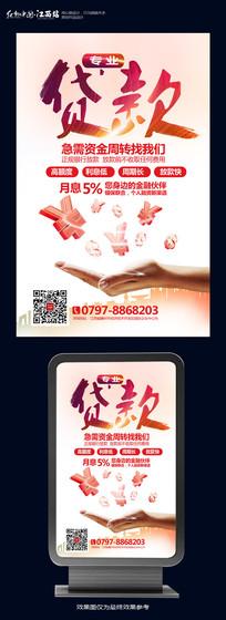 创意专业贷款宣传海报设计