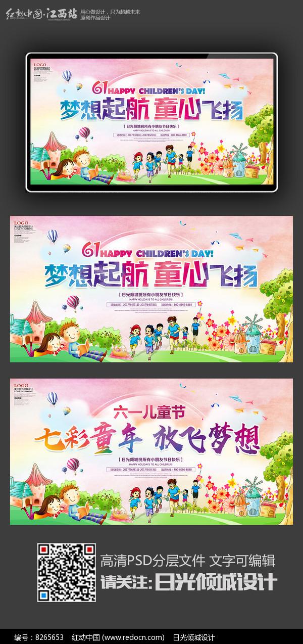 大气儿童节亲子活动背景图片