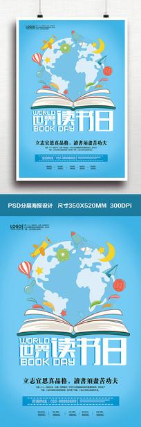 大气蓝色卡通世界读书日宣传海报