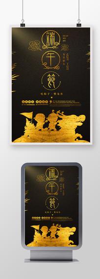 端午节赛龙舟吃粽子主题宣传海报