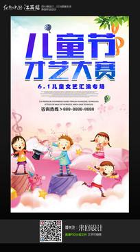 儿童节才艺大赛海报设计