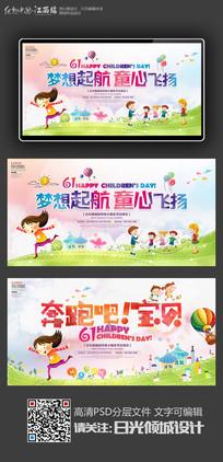 儿童节活动背景设计