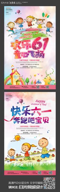 儿童节活动促销海报设计