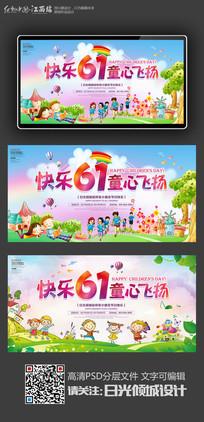 儿童节活动海报设计