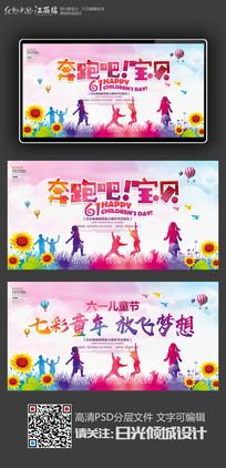 儿童节活动海报设计模板