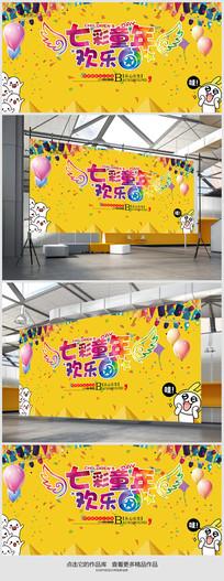 七彩童年儿童节海报设计