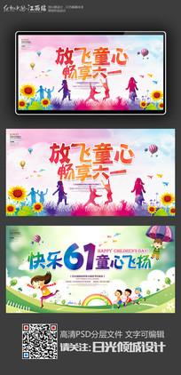儿童节舞台背景展板设计