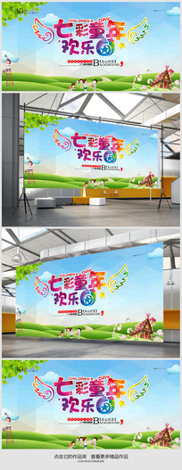 儿童节宣传海报背景