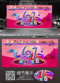 粉色梦幻六一海报设计